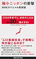 NHKスペシャル取材班 (著)(13)新品: ¥ 79925点の新品/中古品を見る:¥ 650より