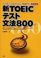 新TOEICテスト文法800 (新TOEICテスト文法800―リーディングセクション「PART5」徹底練習)