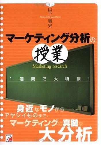 マーケティング分析の授業 (アスカビジネス)の詳細を見る