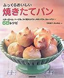 ふっくらおいしい焼きたてパン―バターロール、ベーグル、ライ麦入りパン、メロンパン、カレーパン…68レシピ
