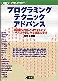 プログラミングテクニックアドバンス―実践的UNIXプログラミングソースコードにみる珠玉の手法 (UNIX MAGAZINE COLLECTION)