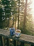 モーニングコーヒージャズ - 勉強、睡眠、仕事のための背景楽器ジャズ音楽