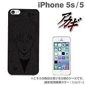 Highend berry iPhone SE 5s 5 アカギ コラボ ハード ケース アカギ BLACK