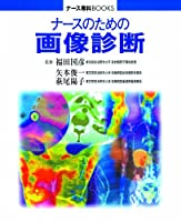 ナースのための画像診断 (ナース専科BOOKS)
