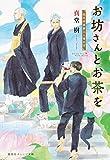 お坊さんとお茶を 孤月寺茶寮三人寄れば (集英社オレンジ文庫)