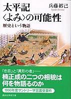 太平記<よみ>の可能性 (講談社学術文庫)