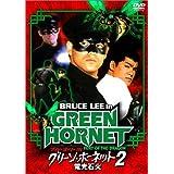 ブルース・リー IN グリーン・ホーネット 2 / 電光石火 -デジタル・ニューマスター版