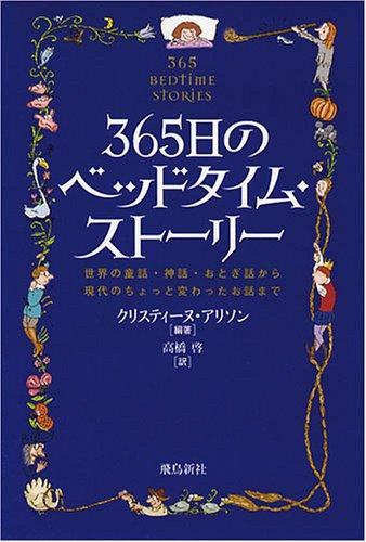 365日のベッドタイム・ストーリー