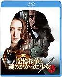 記憶探偵と鍵のかかった少女 [Blu-ray]