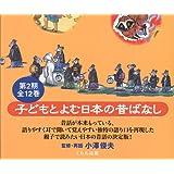 子どもと読む日本の昔ばなし(全12巻) 第2期