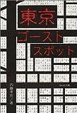 東京ゴーストスポット