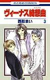 ヴィーナス綺想曲 3 (花とゆめコミックス)