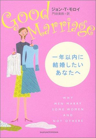 Good Marriage 一年以内に結婚したいあなたへの詳細を見る