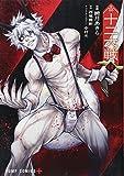 十二大戦 4 (ジャンプコミックス)