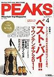 PEAKS (ピークス) 2011年 04月号 [雑誌]
