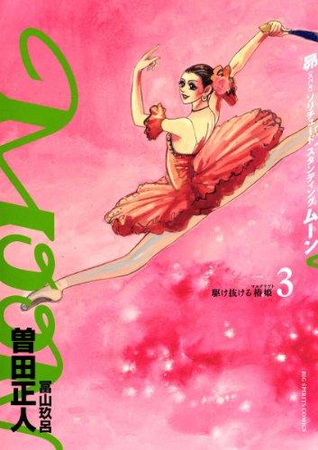 MOON -昴 Solitude standing-(3) (ビッグコミックス)