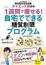 JA長野厚生連 長野松代総合病院ダイエット科監修 1週間で痩せる! 自宅でできる糖質制限プログラム