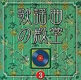 <COLEZO!>歌謡曲の殿堂(3)