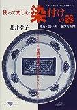 使って楽しむ染付けの器―ブルー&ホワイトのスタイルブック (My favorite books)