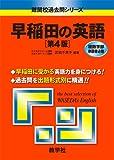 早稲田の英語[第4版] [難関校過去問シリーズ] (大学入試シリーズ 742)