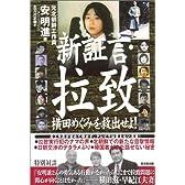 新証言・拉致―横田めぐみを救出せよ!