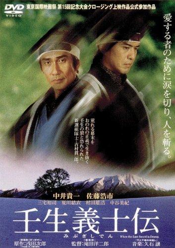 壬生義士伝 [DVD]の詳細を見る