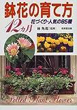 鉢花の育て方12ヵ月―花づくり・人気の85種