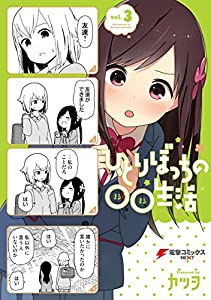 ひとりぼっちの○○生活(3) (電撃コミックスNEXT)