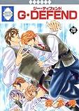 G・DEFEND(28) (冬水社・ラキッシュコミックス)