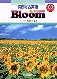 高校総合英語Bloom