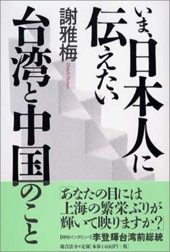 いま、日本人に伝えたい台湾と中国のことの詳細を見る