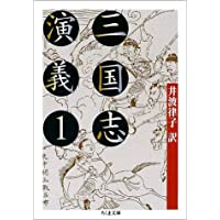 三国志演義〈1〉 (ちくま文庫)