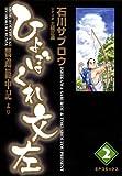 ひょぼくれ文左 (2) (SPコミックス)