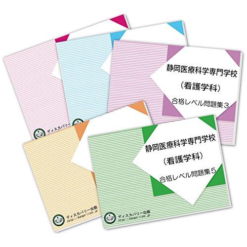 静岡医療科学専門大学校(看護学科)直前対策合格セット(5冊)