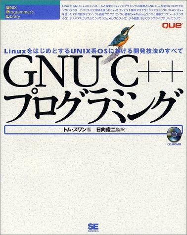 GNUC++プログラミング―LinuxをはじめとするUNIX系OSにおける開発技法のすべて (UNIX Programmer's Library)の詳細を見る