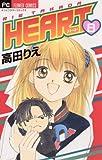 HEART(8) (フラワーコミックス)
