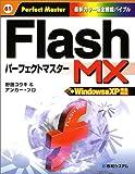 FlashMXパーフェクトマスター (パーフェクトマスターシリーズ)
