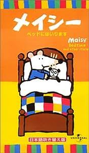 メイシー「ベッドにはいります」【日本語吹替版】 [VHS]
