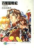 百星聖戦紀〈9〉宿命の絆 (富士見ファンタジア文庫)