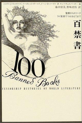 百禁書―聖書からロリータ、ライ麦畑でつかまえてまでの詳細を見る