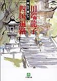川端龍子 詠んで描いて四国遍路 (小学館文庫)