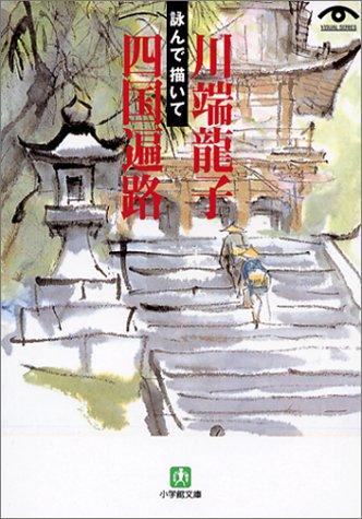 川端龍子 詠んで描いて四国遍路 (小学館文庫)の詳細を見る