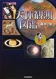 ヴィジュアル版天体観測図鑑