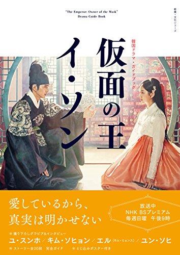 韓国ドラマ・ガイドブック 仮面の王 イ・ソン (教養・文化シリーズ)