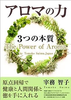 [宰務智子]のアロマの力