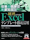 経理のための Excelテンプレート徹底活用