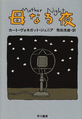母なる夜 (ハヤカワ文庫SF)の詳細を見る