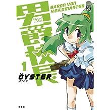 男爵校長 : 1 (アクションコミックス)