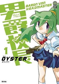 [OYSTER]の男爵校長 : 1 (アクションコミックス)