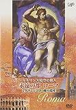 ルネサンス時空の旅人 永遠の都ローマ ミケランジェロ・魂の遺産 [DVD]